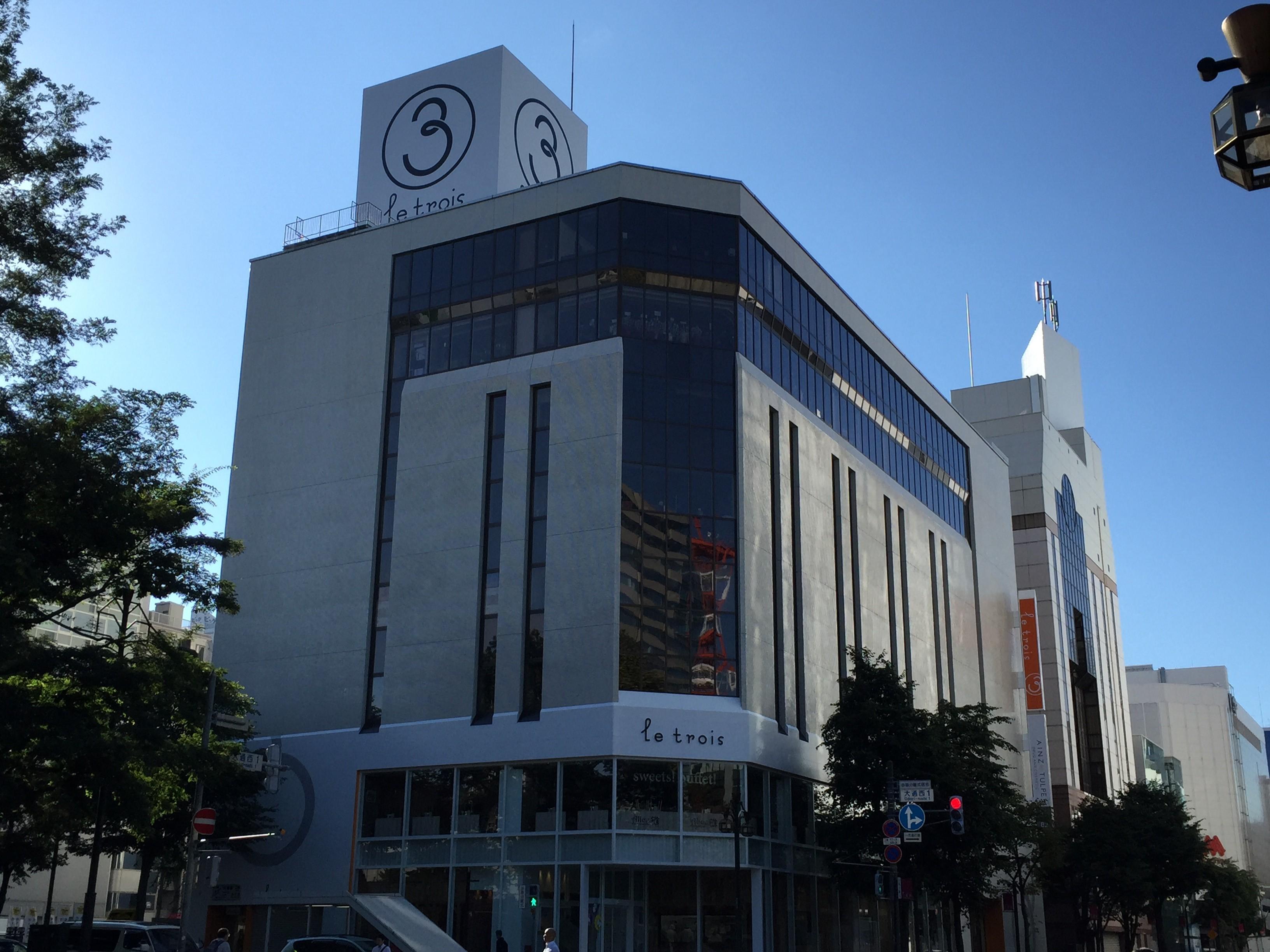 ③ ル・トロワ 2015年9月12日(土) 札幌大通に開業!