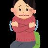 女性の辛い悩み 冷え性は血行不順が原因です。漢方・鍼灸で治る?