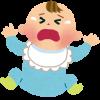 赤ちゃんが大泣き!これって人見知り?始まるのはいつ頃から?