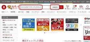 楽天市場最安値検索最初画像