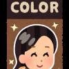 白髪染めは美容院専門?頻度が多くお金掛り過ぎ?ならばこの方法を!
