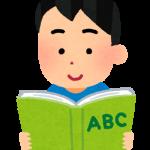 旧帝大の二次試験合格を勝ち取る!ならば英語の過去問を徹底して解け!