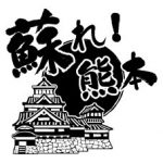 坪井川緑地公園の口コミがハンパない多さ!子供は遊具遊びの天才だ!