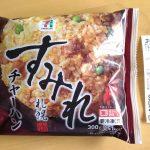 """コンビニ冷凍チャーハン""""すみれ""""を実食!めちゃ人気なのがまる判り!"""