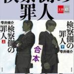 【ネタバレ感想】『検察側の罪人』木村拓哉という化け物の真骨頂