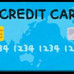 陸マイラーの最強カードはどれ?クレカなら?マイル貯蓄丸秘テクは?