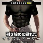 加圧シャツの筋肉効果は本当に有る?メリット&デメリットはどうだ?