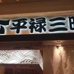 平禄三昧で寿司食べ放題!鮨バイキングでヘビロテ~病みつき間違いない(≧◇≦)