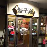 餃子食べ放題 札幌手稲富丘の餃子苑でバトル!何個食べれた?!