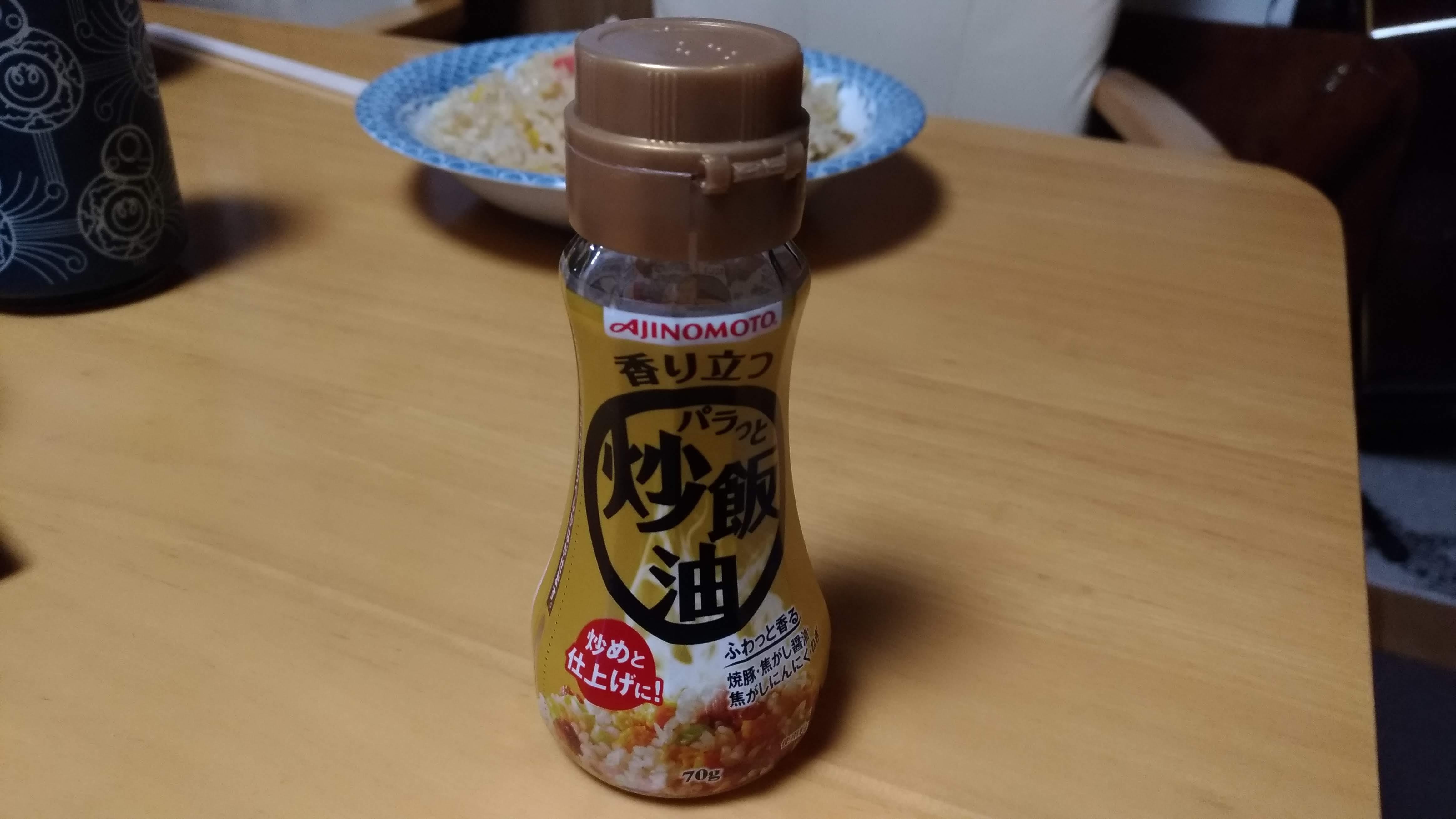 パラパラチャーハンを家庭で成功させたいならこの炒飯油でお試しを~!!