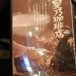 星乃珈琲でモーニング!札幌伏古店で朝活 フレンチトーストめちゃ美味い