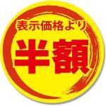 札幌東区の食品スーパーで販売される半額値引き弁当はめちゃめちゃ人気だった