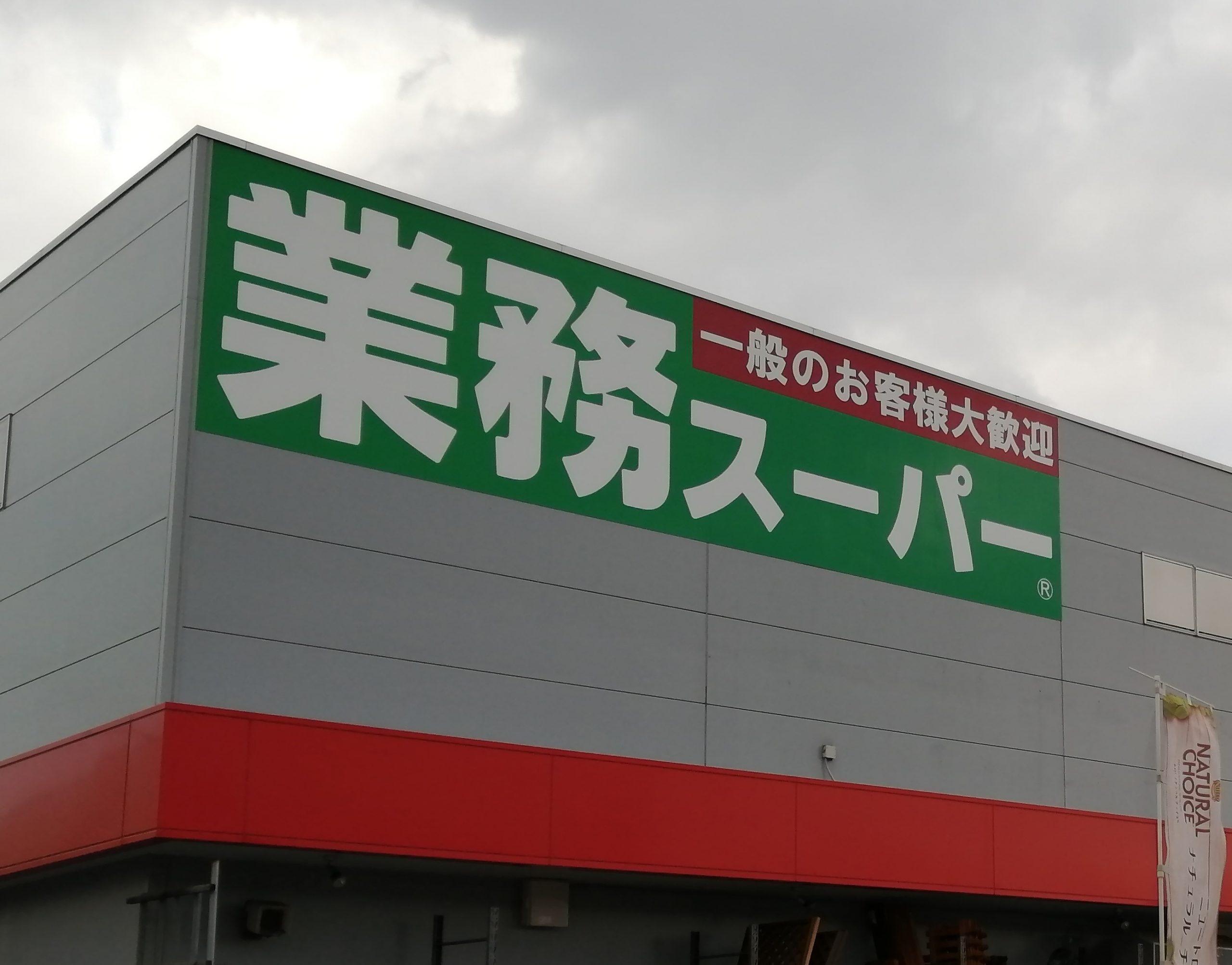 業務スーパーへ!安いにビックリ!買い物初参戦してみたっ!