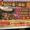 ジンギスカン激安食べ放題60分の穴場がなんとココに有ったゾ~!
