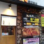 ホルモン激安食べ放題!炭や徳寿南2条店行ってみて~!めちゃめちゃ安い!