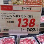 ジンギスカンのラム肉が特売で安い!それは4月29日(ようにく)だ!